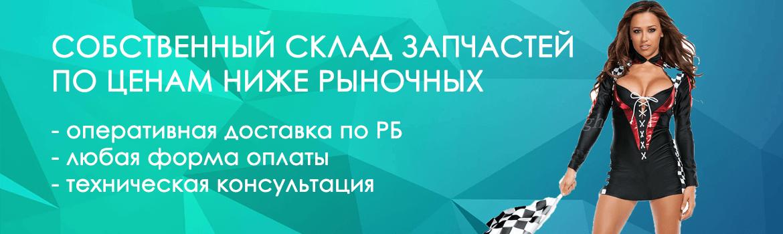 avto_zapchasti_v_minske_kupit_cena (1)